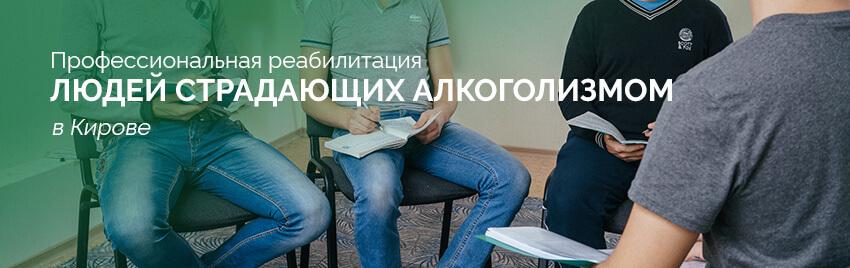 Центр реабилитации алкоголиков в Кирове