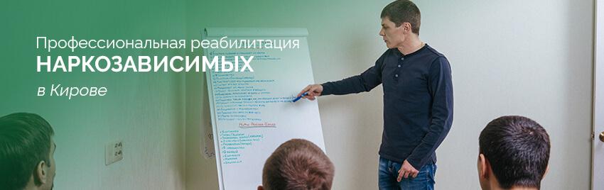 Центр реабилитации наркозависимых в Кирове